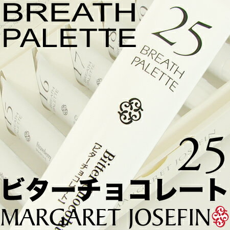 MJブレスパレット 25/ビターチョコレート 25g 【マーガレットジョセフィン】
