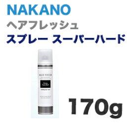 ナカノ ヘアフレッシュ スプレー スーパーハード 170g
