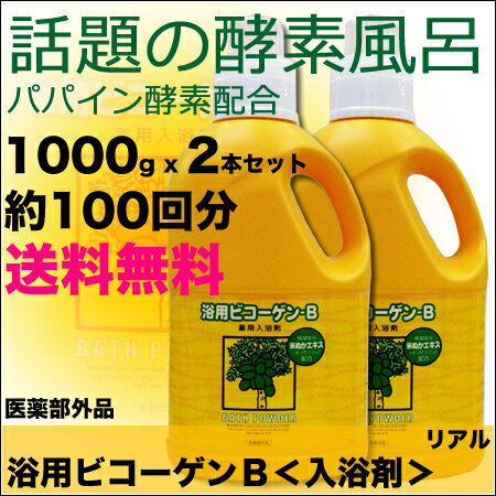 【送料無料】リアル 浴用ビコーゲン BN 1000g ×2個 <粉末状>【医薬部外品/パパイン酵素入浴剤】