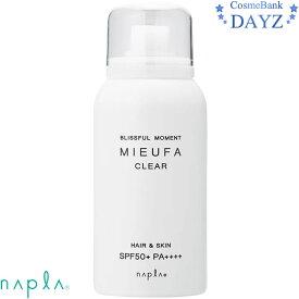 ナプラ ミーファ フレグランス UVスプレー 80g クリア|SPF50+ PA++++|日焼け止めスプレー|顔・肌・髪に使えます♪|