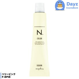 ナプラ エヌドット カラー ファッションシェード F-BPi8 ベリーピンク 80g 第一剤 医薬部外品 N. ヘアカラー カラーリング カラー剤