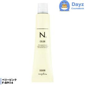 ナプラ エヌドット カラー ファッションシェード F-BPi14 ベリーピンク 80g 第一剤 医薬部外品 N. ヘアカラー カラーリング カラー剤