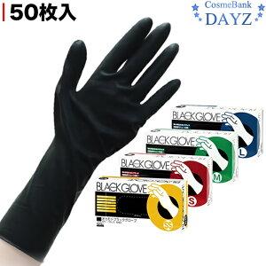 オカモトブラックグローブ 50枚入【 SS/S/M/L よりご選択 】ヘアカラー パーマ 左右兼用 ゴム手袋 | 家庭用ゴム手袋 食器洗い手袋としても使えます |