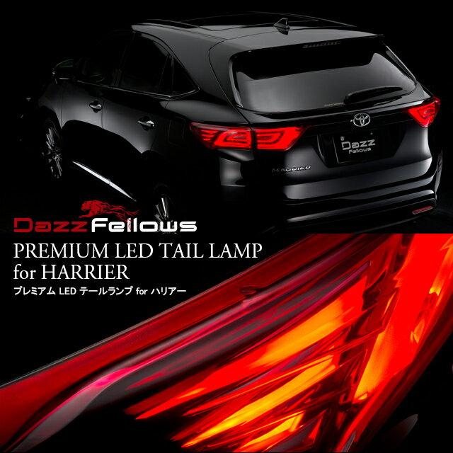 Dazz【ヴィジュアルモード搭載】DAZZfellows/PREMIUM LED TAIL LAMP for HARRIER/トヨタ/TOYOTA/トヨタ ハリアー/ハリアー/ハリアー60系/ハリアー60/ZSU60/ZSU65/AVU65/ハリアーled/テールランプ/led テールランプ/led