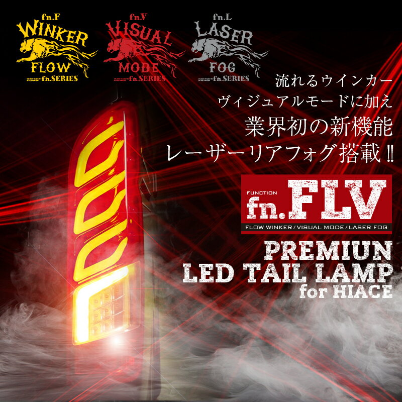 DazzFellows PREMIUM LED TAIL LAMP fn.FLV for HIACE/トヨタ ハイエース/ハイエース/レジアスエース/200系/KDH/TRH/テールランプ/ledテールランプ/led/レーザー/リアフォグ