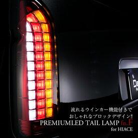 DazzFellows PREMIUM LED TAIL LAMP fn.F for HIACE/トヨタ ハイエース/ハイエース/レジアスエース/200系/KDH/TRH/テールランプ/ledテールランプ/led