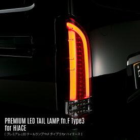 DazzFellows PREMIUM LED TAIL LAMP fn.F Type3 for HIACE プレミアムLEDテールランプ fn.F タイプ3 for ハイエース/トヨタ ハイエース/ハイエース/レジアスエース/200系/KDH/TRH/テールランプ/ledテールランプ/led