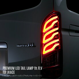 PREMIUM LED TAIL LAMP fn.FLV for HIACE/トヨタ ハイエース/ハイエース/レジアスエース/200系/KDH/TRH/テールランプ/ledテールランプ/led/レーザー/リアフォグ