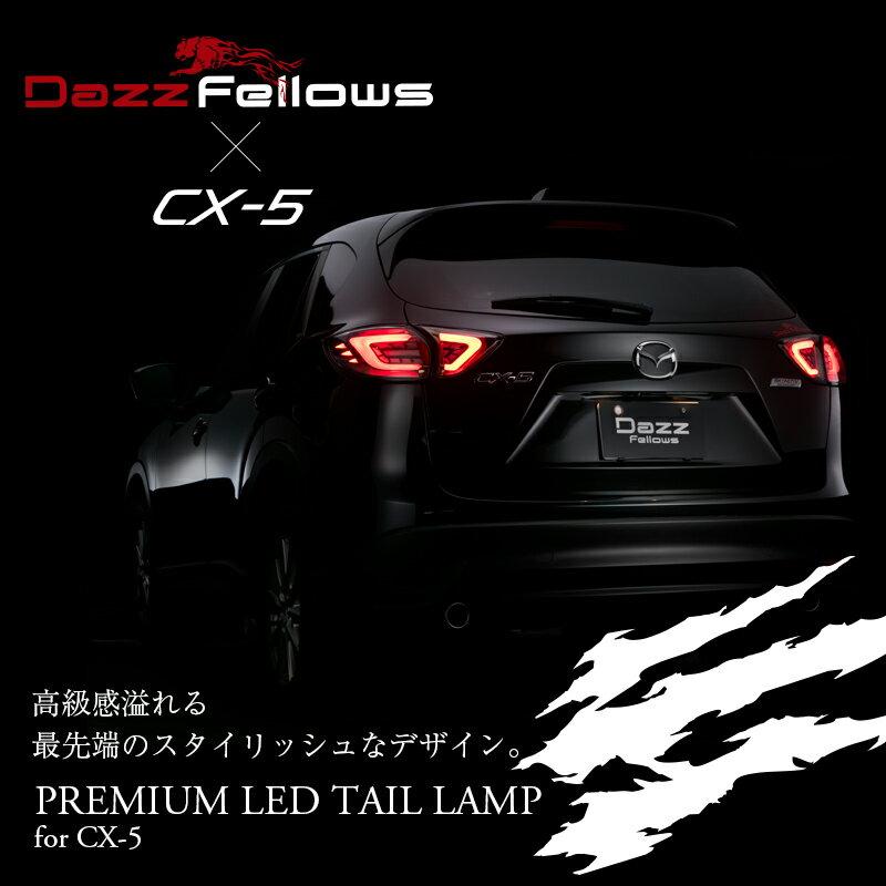 DazzFellows PREMIUM LEDテールランプ for CX-5/テールランプ/ledテールランプ/led