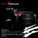 DazzFellows【送料無料】PREMIUM LEDテールランプ for CX-5/テールランプ/ledテールランプ/led/0824楽天カード分割