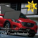 One Touch Sunshade for MAZDA CX-5|ワンタッチサンシェード for マツダ CX-5/CX-5/MAZDA/マツダ/車種専用/サ...