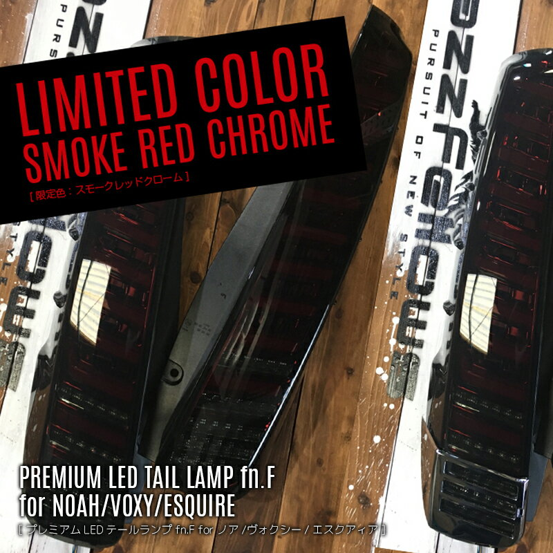 PREMIUM LED TAIL LAMP fn.F for 80NOAH/VOXY/ESQUIRE(LIMITED COLOR:SMOKE/RED CHROME)|プレミアムLEDテールランプ fn.F for 80ノア/ヴォクシー/エスクァイア(限定色:スモーク/レッドクローム)