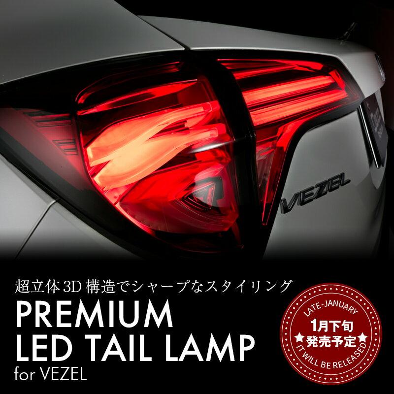 PREMIUM LED TAIL LAMP for VEZEL|プレミアムLEDテールランプ for ヴェゼル
