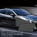 One Touch Sunshade for MAZDA AXELA|ワンタッチサンシェード for マツダ アクセラ/MAZDA/AXELA/アクセラ/車種専...