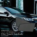 One Touch Sunshade for CAMRY|ワンタッチサンシェード for カムリ/CAMRY/カムリ/車種専用/サンシェード