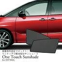 One Touch Sunshade for ESTIMA|ワンタッチサンシェード for エスティマ/ESTIMA/エスティマ/車種専用/サンシェード