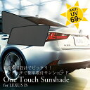 One Touch Sunshade for LEXUS IS|ワンタッチサンシェード for レクサス IS/レクサス/車種専用/サンシェード