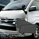 One Touch Sunshade for HIACE(標準ボディ)|ワンタッチサンシェード for ハイエース(標準ボディ)/HIACE/レジアスエース/車...