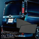 One Touch Sunshade for 80NOAH/VOXY|ワンタッチサンシェード for 80ノア/ヴォクシー/NOAH/VOXY/ESQUIRE/...