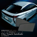 One Touch Sunshade for 50PRIUS|ワンタッチサンシェード for 50プリウス/PRIUS/プリウス/車種専用/サンシェード(31)