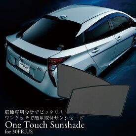One Touch Sunshade for 50PRIUS|ワンタッチサンシェード for 50プリウス/PRIUS/プリウス/車種専用/サンシェード(31)
