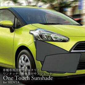 One Touch Sunshade for SIENTA|ワンタッチサンシェード for シエンタ/SIENTA/シエンタ/車種専用/サンシェード(32)