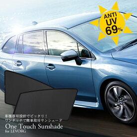 One Touch Sunshade for LEVORG ワンタッチサンシェード for レヴォーグ/LEVORG/レヴォーグ/SUBRU/スバル/車種専用/サンシェード(33)