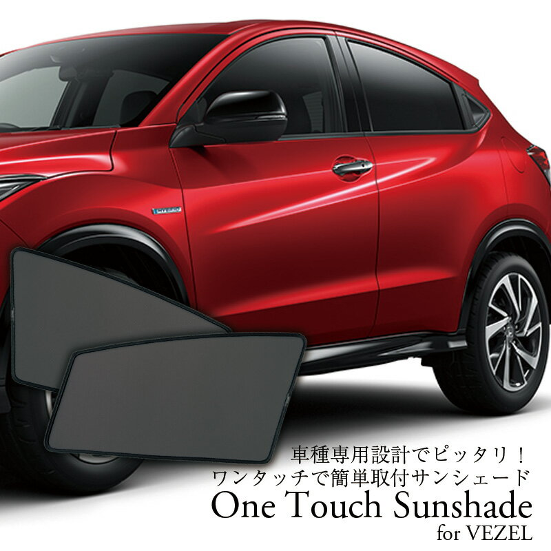 One Touch Sunshade for VEZEL|ワンタッチサンシェード for ヴェゼル/HONDA/VEZEL/ヴェゼル/車種専用/サンシェード