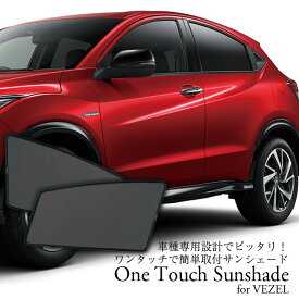 One Touch Sunshade for VEZEL|ワンタッチサンシェード for ヴェゼル/HONDA/VEZEL/ヴェゼル/車種専用/サンシェード(36)