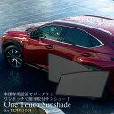 One Touch Sunshade for LEXUS NX|ワンタッチサンシェード for レクサス NX/レクサス/LEXUS/NX/車種専用/サンシェー...