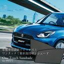 One Touch Sunshade for SWIFT|ワンタッチサンシェード for スイフト/SUZUKI/SWIFT/スイフト/車種専用/サンシェード(…