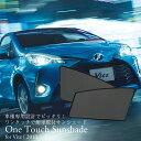One Touch Sunshade for Vitz(2010〜)|ワンタッチサンシェード for ヴィッツ(2010〜)/Vitz/ヴィッツ/車種専用/サン...