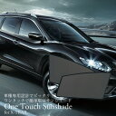 One Touch Sunshade for NISSAN X-TRAIL|ワンタッチサンシェード for ニッサン エクストレイル/NISSAN/X-TRAIL/エク…
