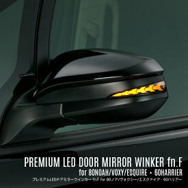 PREMIUM LED DOOR MIRROR WINKER fn.F for 80NOAH/VOXY/ESQUIRE・60HARRIER|プレミアムLEDドアミラーウインカー fn.F for 80ノア/ヴォクシー/エスクァイア・60ハリアー