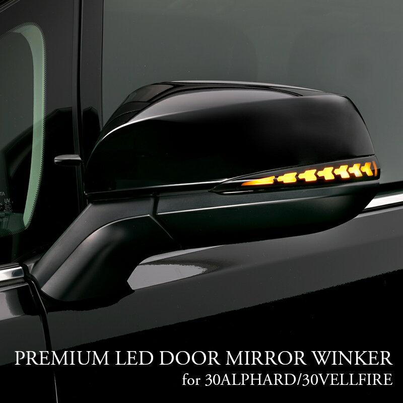 PREMIUM LED DOOR MIRROR WINKER fn.F for 30ALPAHRD/30VELLFIRE プレミアムLEDドアミラーウインカー fn.F for 30アルファード/30ヴェルファイア
