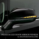 PREMIUM LED DOOR MIRROR WINKER fn.F for 30ALPAHRD/30VELLFIRE|プレミアムLEDドアミラーウインカー ...