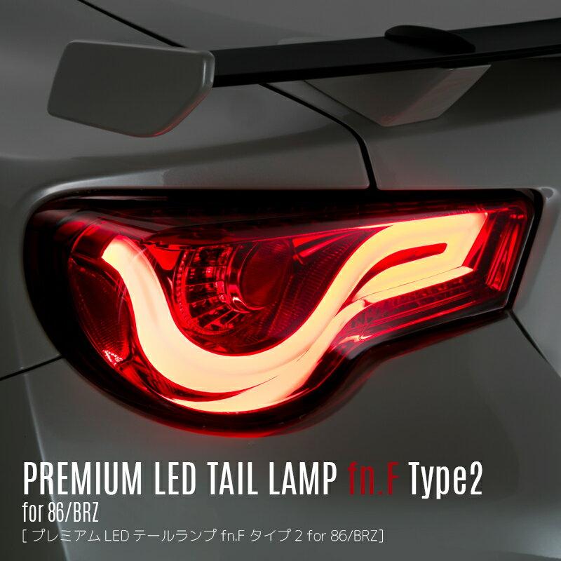 PREMIUM LED TAIL LAMP fn.F Type2 for 86/BRZ プレミアムLEDテールランプ fn.F タイプ2 for 86/BRZ