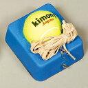 キモニー 硬式テニス練習機 KST361 ゴム付き。どこでも練習可能。