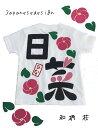 名入れ手描き和柄花デザインTシャツ【海外へのお土産や運動会の体操服などまとめ買い可能商品。大口注文可能商品】
