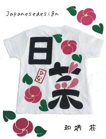 【名入れ手描き和柄花デザインTシャツ】祝新元号令和!令和元年記念に海外へのお土産に最適!運動会の体操服などまとめ買い可能商品。大口注文可能商品。世界に1つしかない名前入り手描き服はお祝いの品やプレゼントに大人気です。