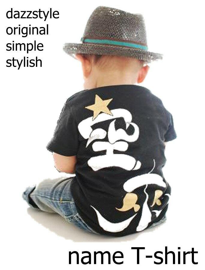「どこで買えるの?!」ママ友に自慢できる出産祝いやプレゼントに手描き名入れTシャツ。運動会の体操服に!海外へのお土産にもかなりウケます「うちの子1番」デザイナーお任せ漢字デザインTシャツ【楽ギフ_名入れ】