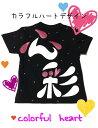 名入れプレゼント、名前入り出産祝いに名入れTシャツ。世界に1つだけのオリジナルカラフルハートデザインTシャツ