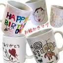 【名入れお絵かきマグカップ】子供のお絵かきやらくがき、学校で書いた絵がアートなマグカップに。チョコと合わせてパ…