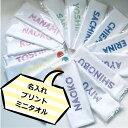 【名入れプリントミニタオル(ハンカチ)】祝新元号令和!今だけ4枚以上のご購入で送料無料!卒業記念品としてオーダ…
