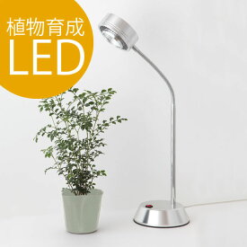植物育成LED SUN-10W-S (PlantLight10W)植物 LEDライト 家庭菜園 水耕栽培 植物育成LED