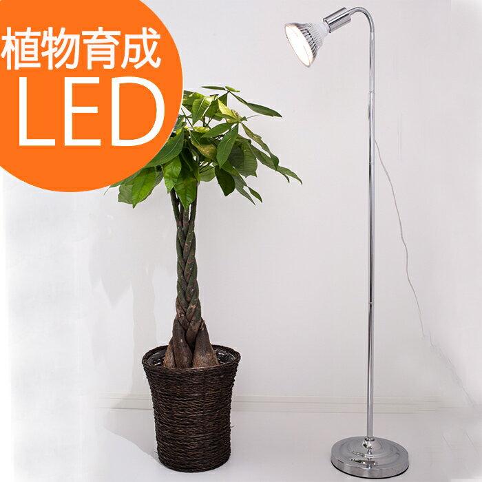 植物育成LED PlantLight18W 110cmスタンドタイプ(SUN-18W)+(プラントスタンドA)観葉植物 植物栽培ライト
