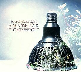 AMATERAS LED 20W 植物育成LED 太陽光LED アクアリウムLED テラリウム 室内太陽光LED ブラックボディ