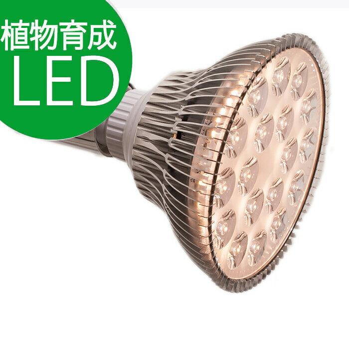 植物育成LED SUN-18W 白色電球 口径E26(PlantLight18W)観葉植物 植物栽培ライト