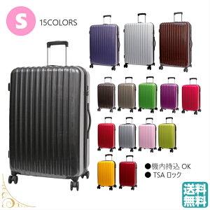 スーツケース Sサイズ 送料無料 30L スーツケース キャリーケース カラフル 多色 カラバリ 機内 機内持ち込み ビジネス おしゃれ かわいい 頑丈 軽量 軽い シンプル クール 大容量 TSAロック】