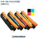 トナーカートリッジ335 (CRG-335各色)4色セット リサイクルLBP9660Ci,LBP9520C,LBP843Ci,LBP842C,LBP841C対応
